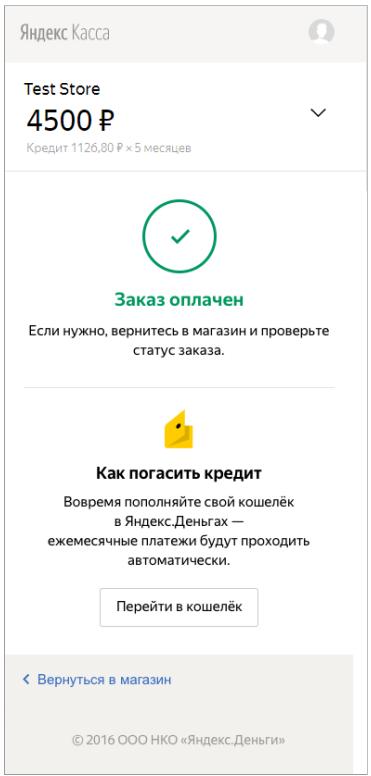 Подать онлайн заявку на кредит в сбербанк россии на кредитную карту