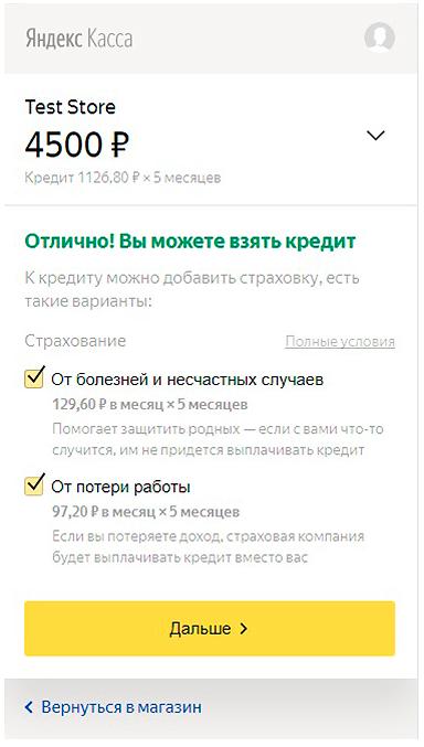 Кредит яндекс касса